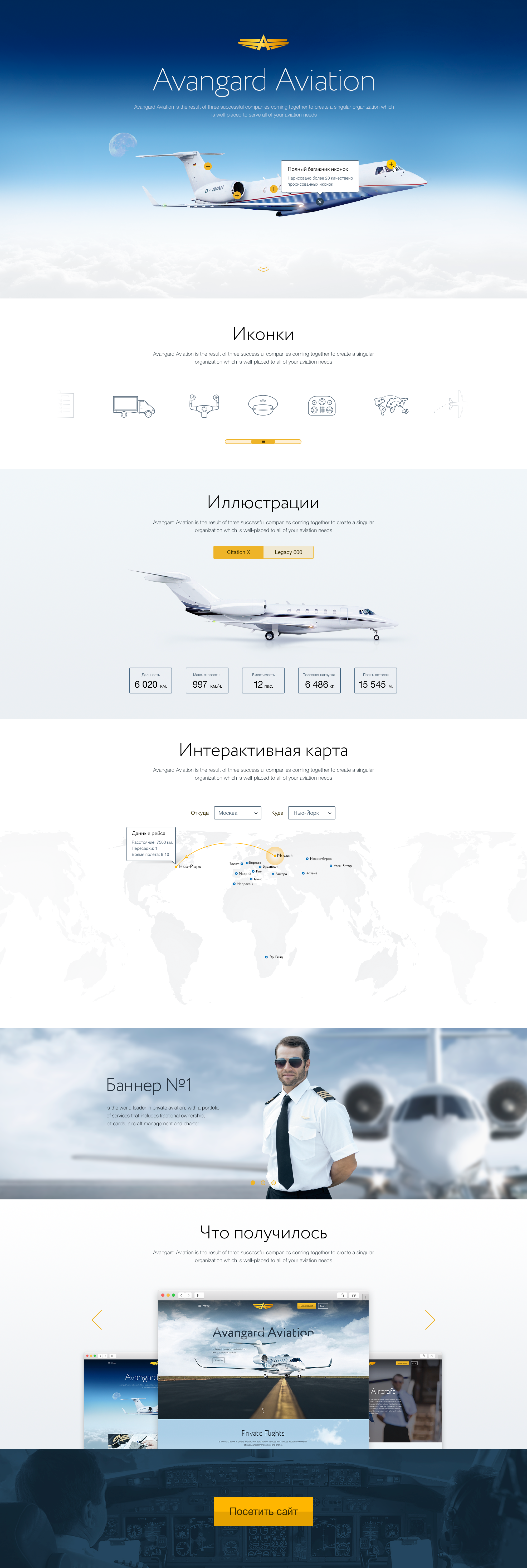 Avangard Aviation