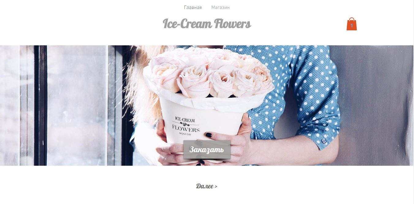 Ice-Cream Flowers